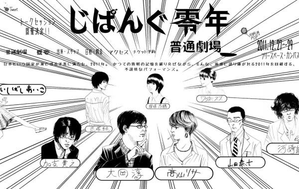 公演『じぱんぐ零年』 ウェブサイト